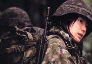跨个小皮包:日本自卫队女兵啥样