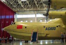 直击两栖大飞机AG600下线现场 船底机身造型奇特