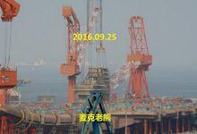 中国首艘国产航母舰岛正在吊装 完整结构首曝光