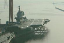 真要起名山东舰?网友曝中国首艘国产航母细节解析