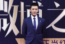 黄晓明助阵2017微博之夜红毯 蓝西装绅士风度十足