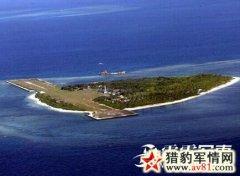 菲军官登中业岛附和美国:专家提醒做武力准备