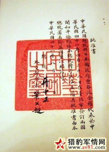 蒋介石批准《日台条约》