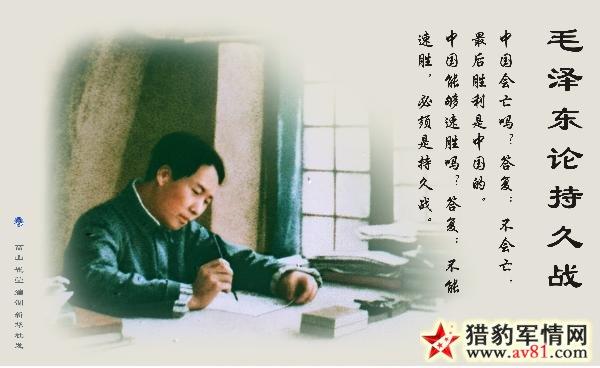 毛泽东评日军:战术颇有高明之处 战略战役不行
