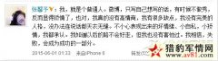 张馨予谈争议:我是个普通人 没有高情商