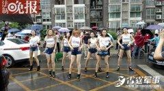 游戏公司雇七名女子在高考考点门口跳热舞