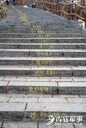 """男子三百级石阶写满粉笔字""""媳妇我错了"""""""