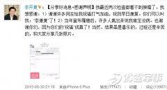 李开复自称李康复 患淋巴癌17个月后治愈