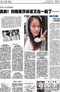 曝刘翔曾向吴莎求婚成功 在上海婚房都已买好