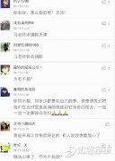 天津爆炸马云遭逼捐:你那么有钱不捐?