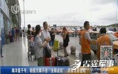 """""""日本游""""临行前变身""""韩国游""""游客无奈登船"""