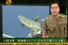 《军事观察室》 20110928 俄罗斯军演排除中国 控制