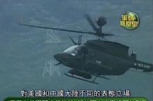 《军情观察室》20120119 美航母包围波斯湾 美伊战争
