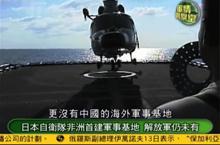 《军情观察室》中日战机钓鱼岛对峙